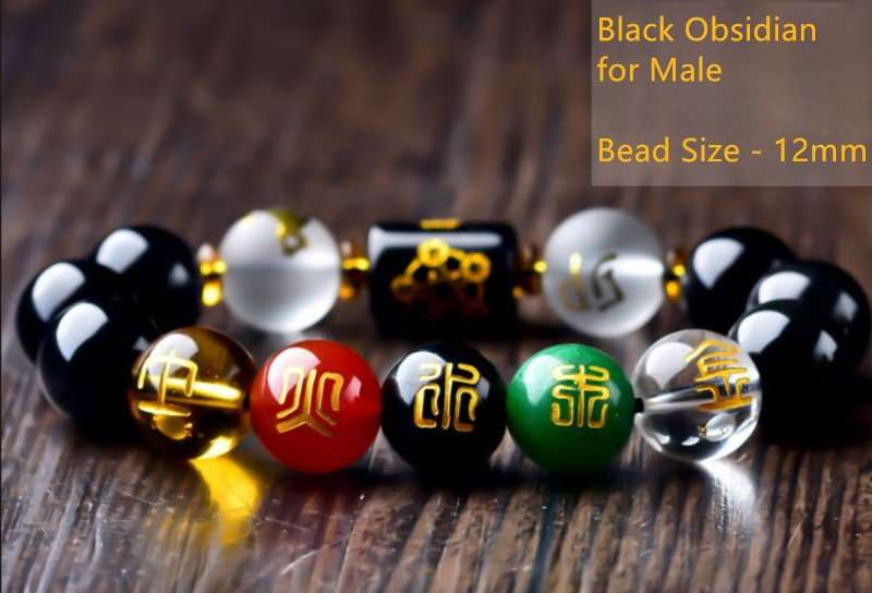 Black Obsidian 12mm Beads